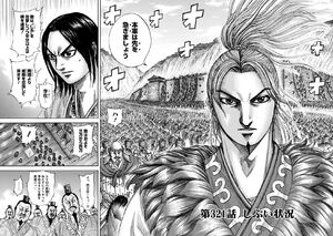 Kingdom Chapter 321