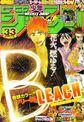 Weekly Shonen Jump No. 33 (2008)