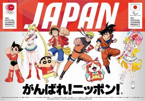 Anime Characters as Official Ambassadors and Mascots for the Olympic Games Tokyo 2020