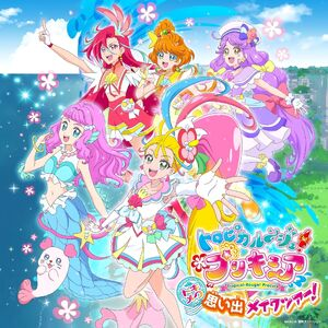 Tropical-Rouge! Pretty Cure Tokimeku Omoide Make-Up Tour! visual