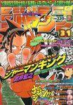 Weekly Shonen Jump No. 31 (1998)