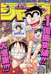 Weekly Shonen Jump No. 13 (2005)