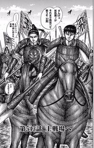 Kingdom Chapter 543