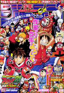 Weekly Shonen Jump No. 6-7 (2006)