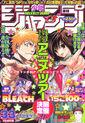 Weekly Shonen Jump No. 33 (2004)