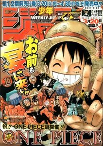 Weekly Shonen Jump No. 16 (2012)