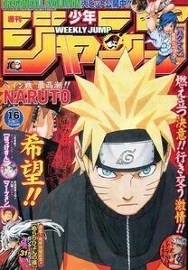 Weekly Shonen Jump No. 16 (2009)