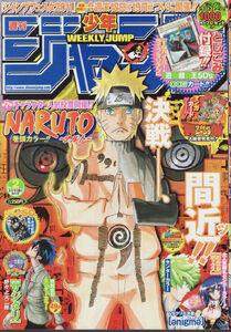 Weekly Shonen Jump No. 2 (2011)
