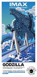 Godzilla vs. Kong Chinese IMAX Artwork 1