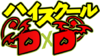Highschool DXD logo.png