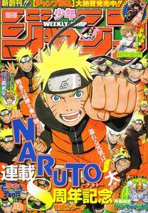 Weekly Shonen Jump No. 50 (2007)