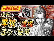 【キングダム】最新646話① 絶体絶命の李牧!起死回生の可能性3つ【キングダム考察】