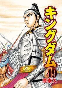 Kingdom v49's Colored Page's Ou Hon