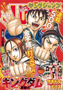Weekly Young Jump -3-4 2017