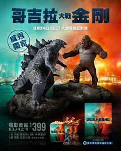 Godzilla vs. Kong theater promo items 2