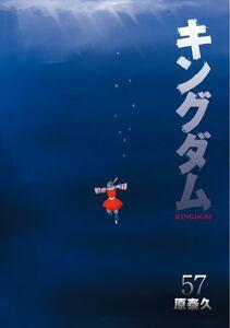 Kingdom v57 Colored Page's Kyou Kai