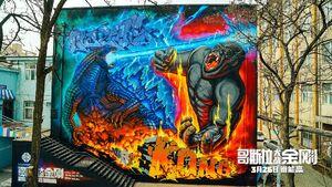 Godzilla vs. Kong graffiti artwork in Beijing