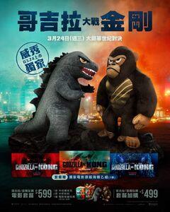 Godzilla vs. Kong theater promo items 3