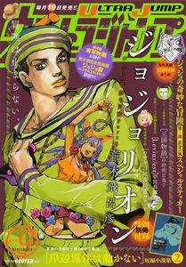 Ultra Jump No.9 (2017)