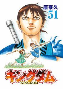Kingdom v51's Colored Page's Shin and Hyou