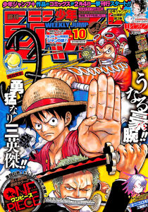 Weekly Shonen Jump No. 10 (2015)