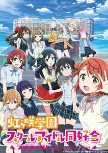 Nijigasaki Anime Poster