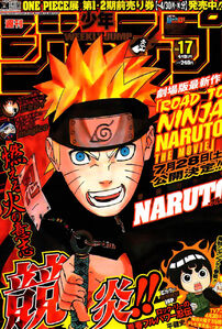 Weekly Shonen Jump No. 17 (2012)
