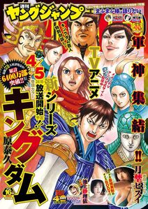 Weekly Young Jump 2020 issue -16 cover.