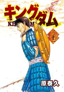 Kingdom v31 Colored Page's Shin