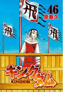 Kingdom v46 Colored Page's Kyou Kai