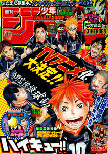 Weekly Shonen Jump No. 45 (2013)
