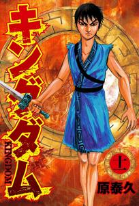 Kingdom v11 Colored Page's Shin