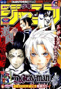 Weekly Shonen Jump No. 10 (2007)