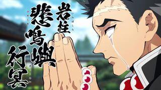 Gyomei's Introduction.jpg