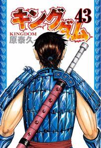 Kingdom v43's Colored Page's Shin