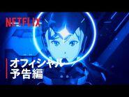 『パシフィック・リム- 暗黒の大陸』予告編2 - Netflix