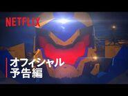 『パシフィック・リム- 暗黒の大陸』予告編1 - Netflix