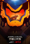 Pacific Rim The Black Poster (Japanese)-02