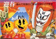 Namco-1990-calendar-01