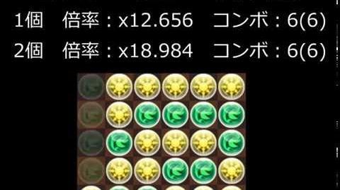 【ねててのパズドラ】2体攻撃火力配置【火力配置】