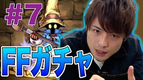 【FFガチャ】 7 俺の必殺技、精神の防御態勢・スキル上げ発動!【パズドラ】