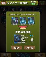 Trade monster ss 05
