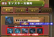 Trade monster ss 03
