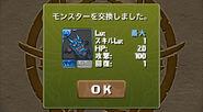 Trade monster ss 06