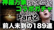 実況【パズドラ】神羅万象コラボガチャPart2【もう終わりだ】