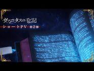 TVアニメ『ヴァニタスの手記』ショートPV第2弾:機械仕掛けの魔導書 編