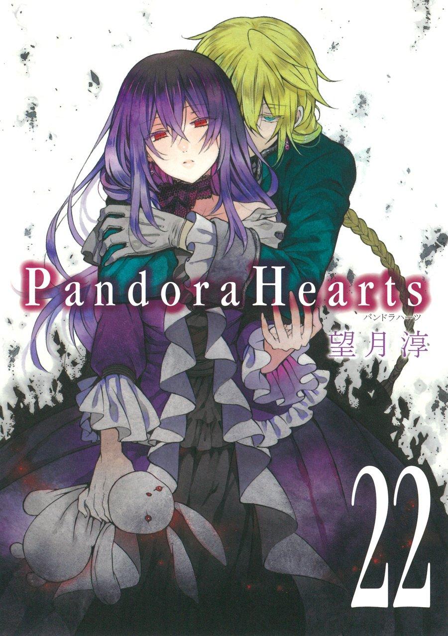 Pandora Hearts 22 | Mochizuki Jun Wiki | Fandom