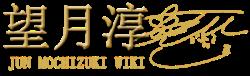Mochizuki Jun Wiki