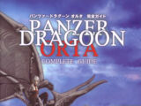 Panzer Dragoon Orta Complete Guide