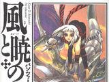 Panzer Dragoon Orta: Kaze To Akatsuki No Musume